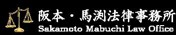 阪本・馬渕法律事務所
